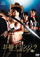 お姉チャンバラ                            vorteX</font></b>                            THE MOVIE vorteX</font></b>